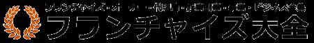 フランチャイズ募集『フランチャイズ大全  公式』ーフランチャイズ募集・フランチャイズオーナー等オーナー募集・代理店募集・起業・副業・新規事業・商材・ビジネスモデル大全集