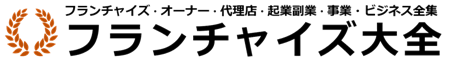 フランチャイズ募集『フランチャイズ大全(FC大全)公式』ーフランチャイズ募集・フランチャイズオーナー等オーナー募集・代理店募集・起業・副業・新規事業・商材・ビジネスモデル大全集